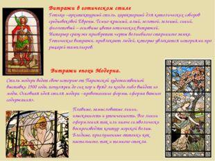 Витражи в готическом стиле Готика –архитектурный стиль, характерный для катол