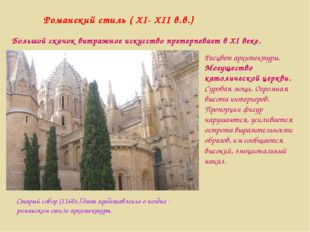 Романский стиль ( XI- XII в.в.) Старый собор (1160г.) дает представление о по