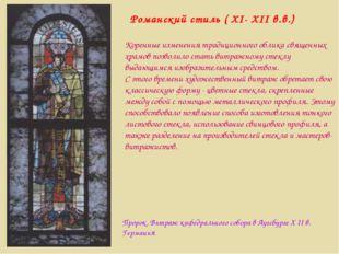 Коренные изменения традиционного облика священных храмов позволило стать витр