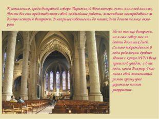 К сожалению, среди витражей собора Парижской Богоматери очень мало подлинных.