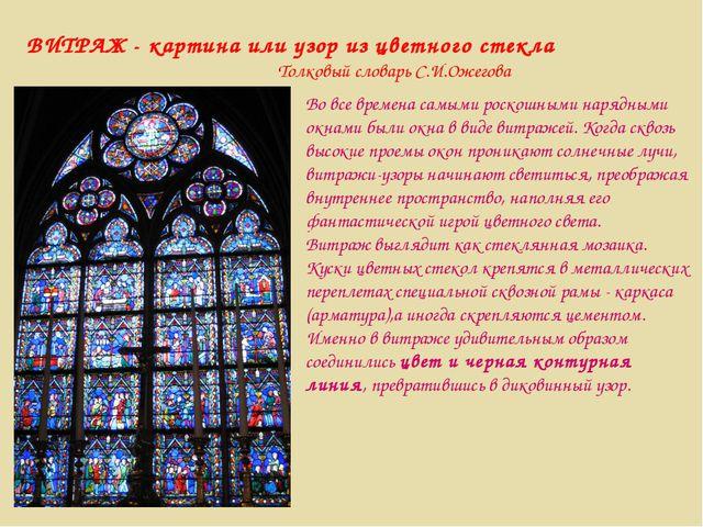 Во все времена самыми роскошными нарядными окнами были окна в виде витражей....