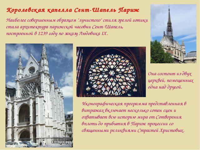 Королевская капелла Сент-Шапель Париж Она состоит из двух церквей, помещенных...