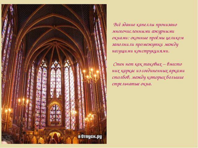 Всё здание капеллы пронизано многочисленными ажурными окнами: оконные проёмы...