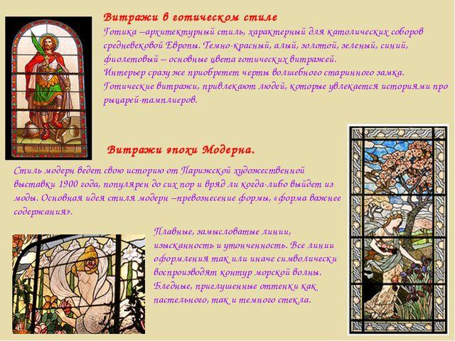 Витражи в готическом стиле Готика –архитектурный стиль, характерный для катол...