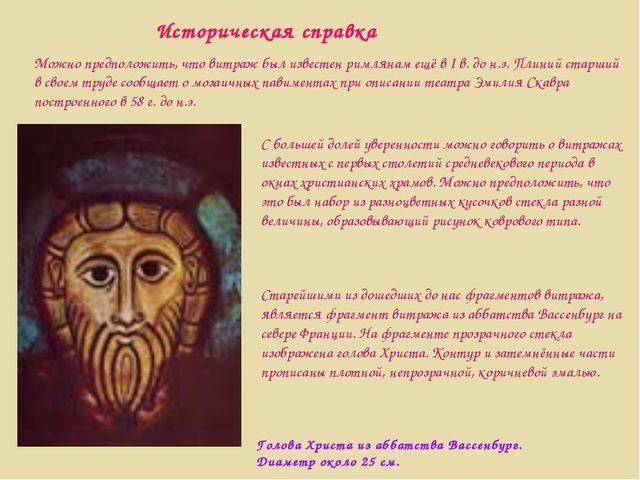 Голова Христа из аббатства Вассенбург. Диаметр около 25 см. Можно предположит...