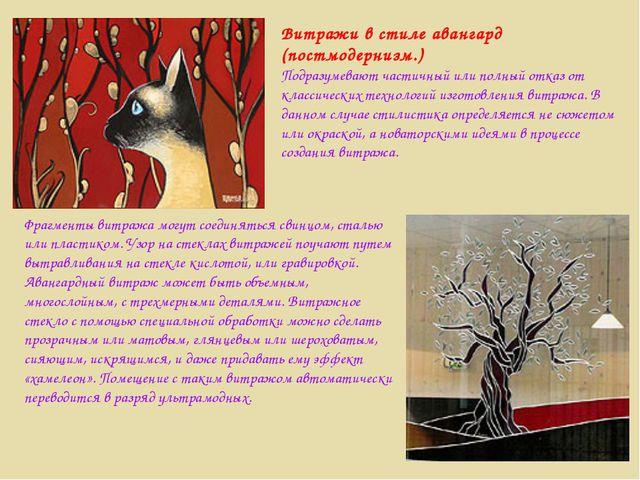 Витражи в стиле авангард (постмодернизм.) Подразумевают частичный или полный...