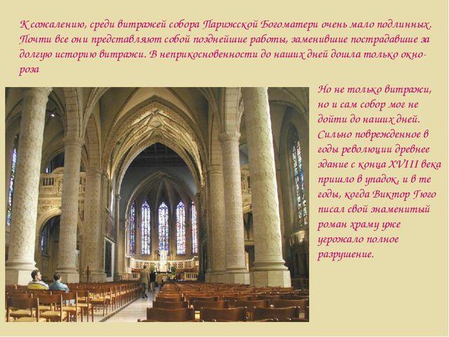 К сожалению, среди витражей собора Парижской Богоматери очень мало подлинных....