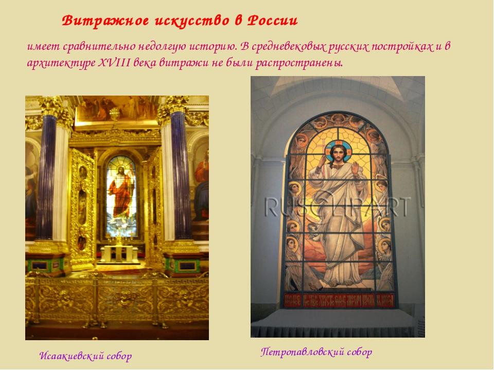 имеет сравнительно недолгую историю. В средневековых русских постройках и в а...
