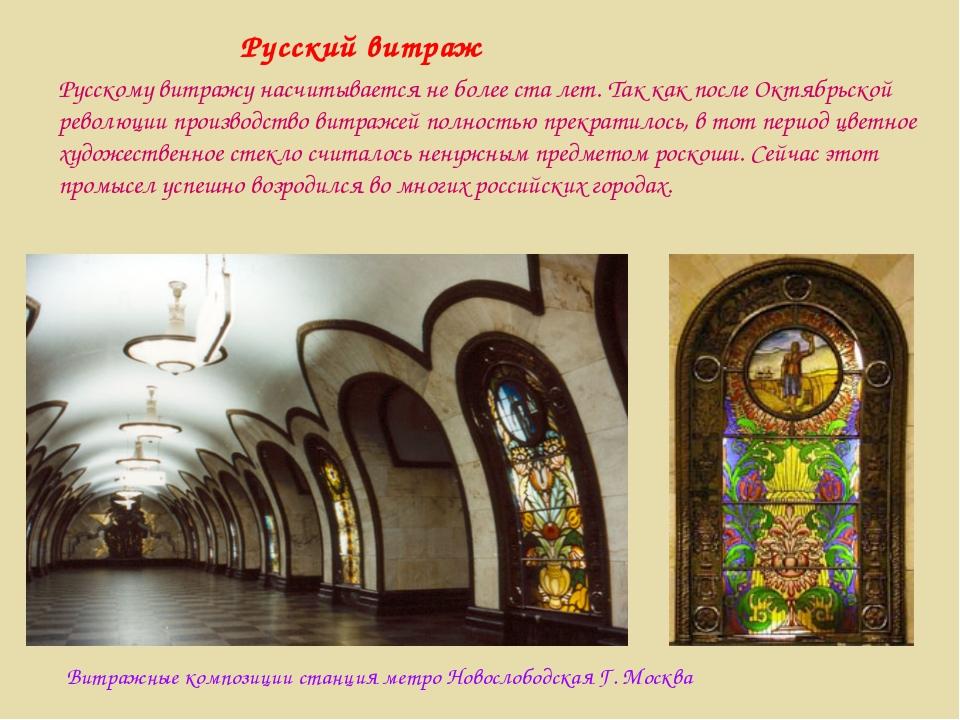 Русскому витражу насчитывается не более ста лет. Так как после Октябрьской ре...
