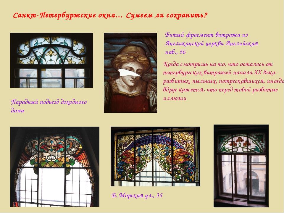 Б. Морская ул., 35 Битый фрагмент витража из Англиканской церкви Английская н...