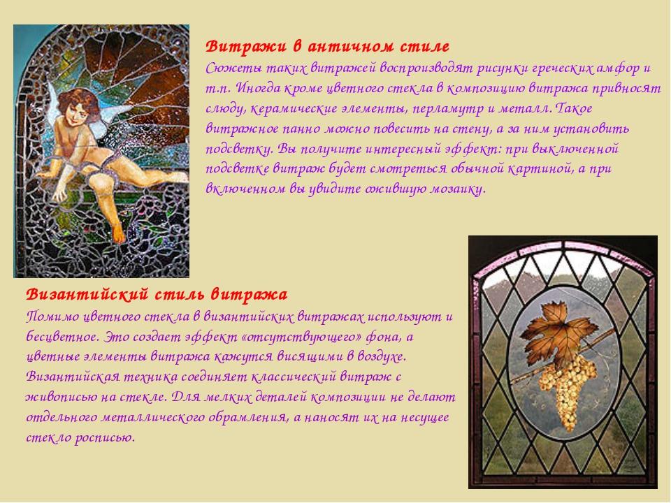 Витражи в античном стиле Сюжеты таких витражей воспроизводят рисунки гречески...