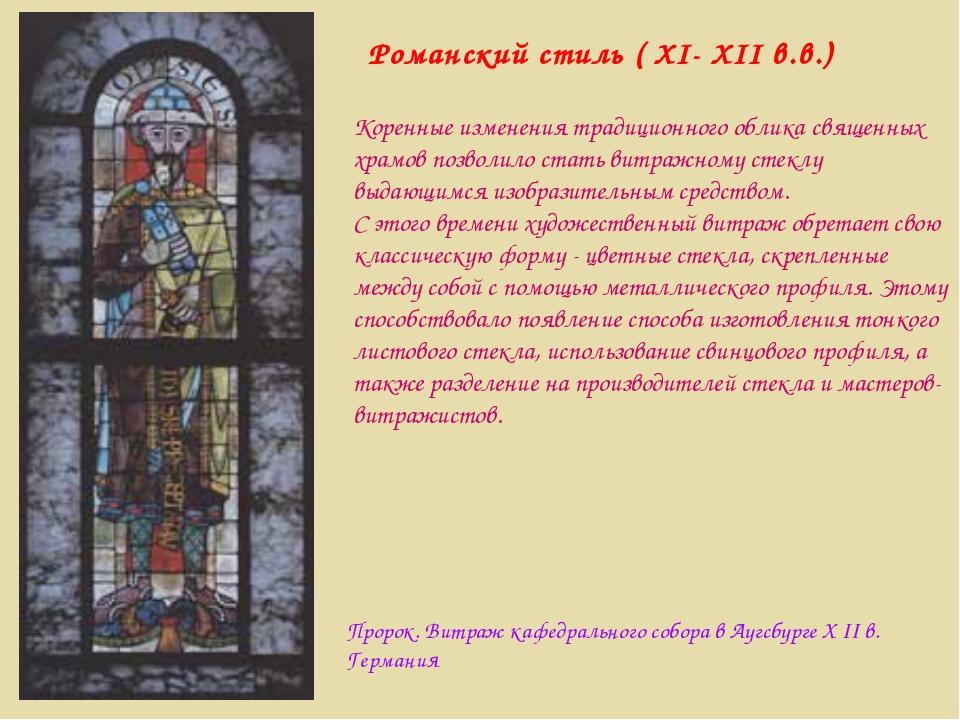 Коренные изменения традиционного облика священных храмов позволило стать витр...