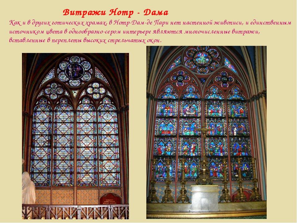 Как и в других готических храмах, в Нотр-Дам-де Пари нет настенной живописи,...