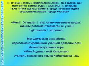 «Қостанай қаласы әкімдігі білім бөлімінің № 2 балабақша» мемлекеттік коммунал
