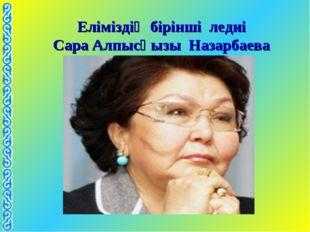 Еліміздің бірінші ледиі Сара Алпысқызы Назарбаева
