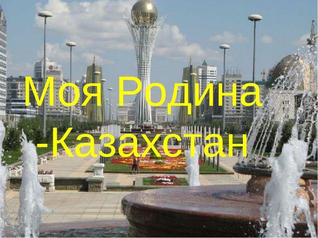 Моя Родина -Казахстан