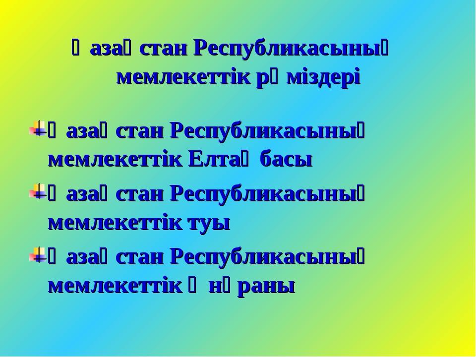 Қазақстан Республикасының мемлекеттік рәміздері Қазақстан Республикасының мем...