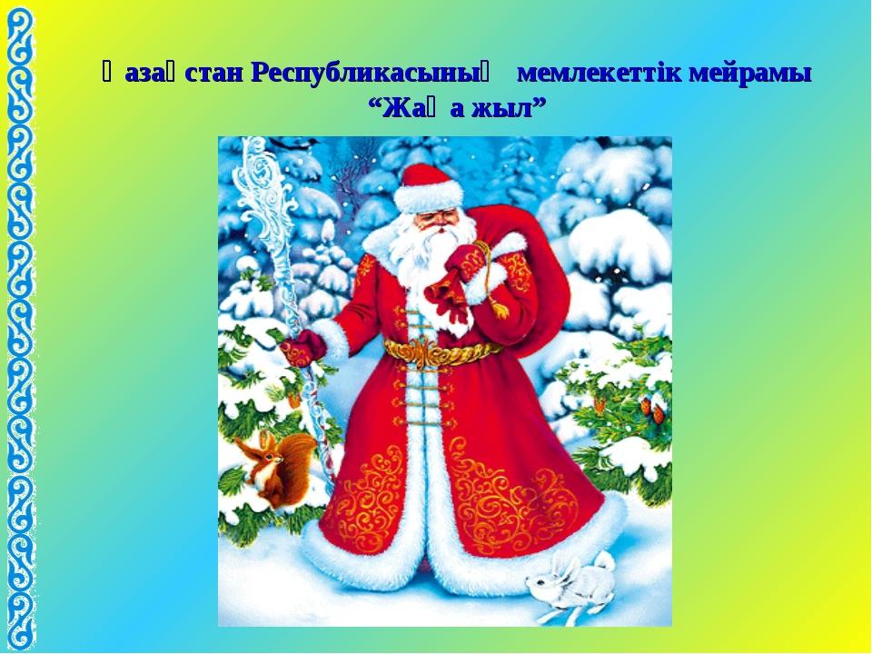 """Қазақстан Республикасының мемлекеттік мейрамы """"Жаңа жыл"""""""
