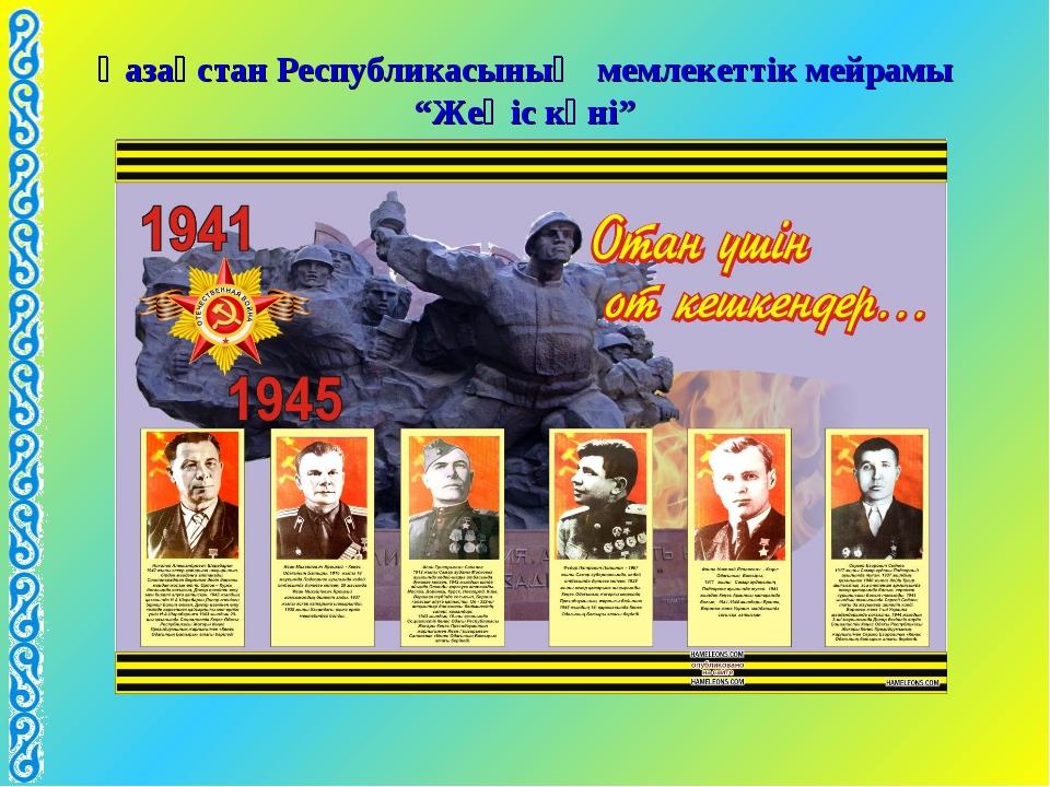 """Қазақстан Республикасының мемлекеттік мейрамы """"Жеңіс күні"""""""