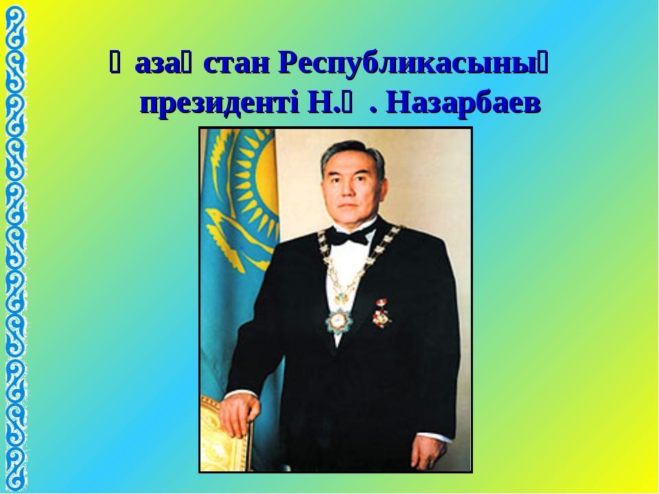 Қазақстан Республикасының президенті Н.Ә. Назарбаев