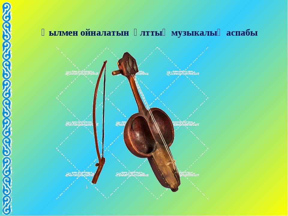 Қылмен ойналатын ұлттық музыкалық аспабы