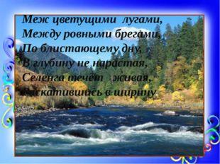 Меж цветущими лугами, Между ровными брегами, По блистающему дну, В глубину н