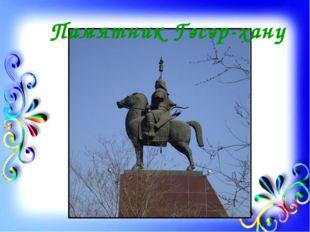 Памятник Гэсэр-хану