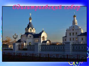 Одигитриевский собор
