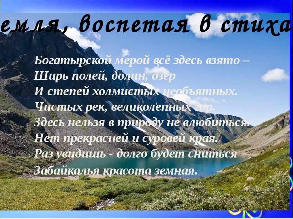 Богатырской мерой всё здесь взято – Ширь полей, долин, озёр И степей холмист...