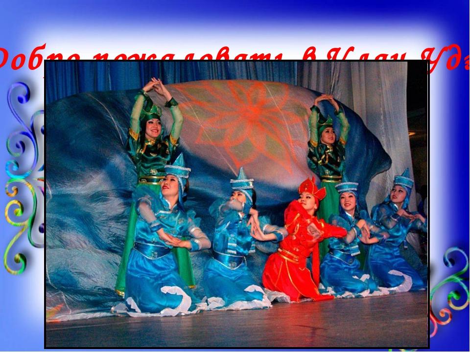 Добро пожаловать в Улан-Удэ!