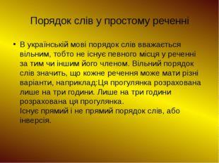 Порядок слів у простому реченні В українській мові порядок слів вважається ві