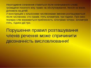 Неузгоджене означення ставиться після означуваного слова: громадяни похилого