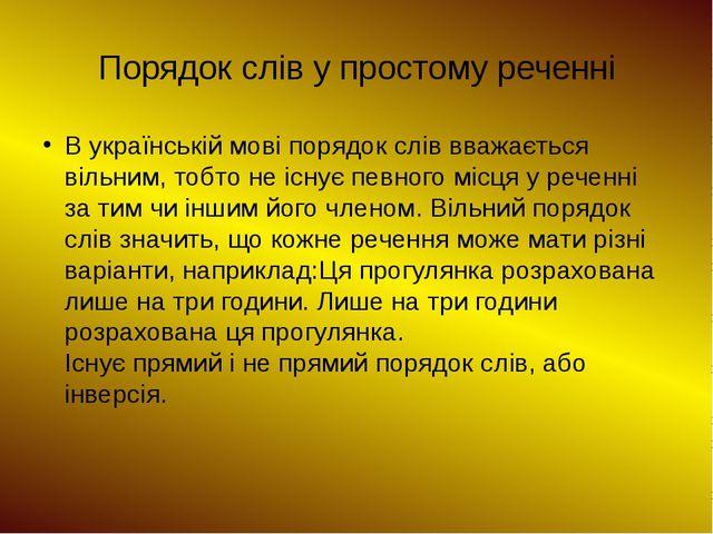 Порядок слів у простому реченні В українській мові порядок слів вважається ві...
