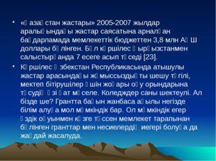 «Қазақстан жастары» 2005-2007 жылдар аралығындағы жастар саясатына арналған б