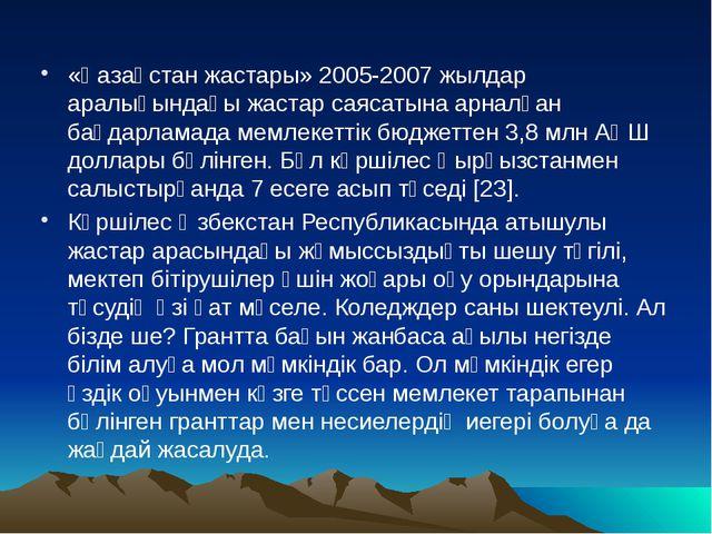 «Қазақстан жастары» 2005-2007 жылдар аралығындағы жастар саясатына арналған б...