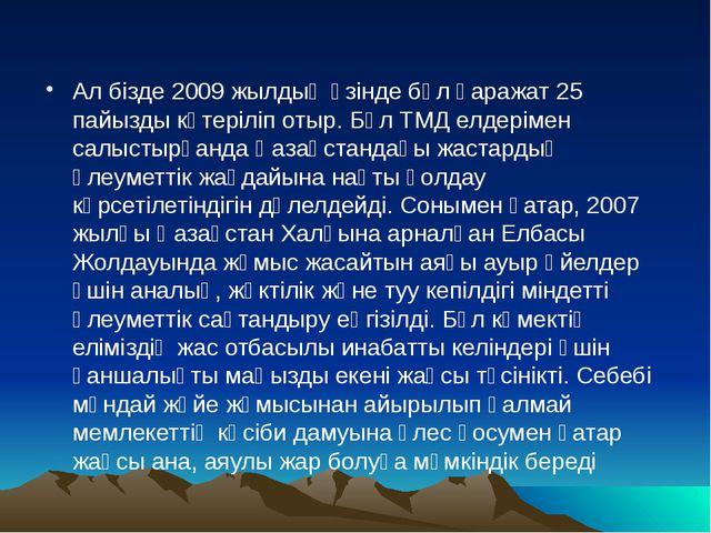 Ал бізде 2009 жылдың өзінде бұл қаражат 25 пайызды көтеріліп отыр. Бұл ТМД ел...