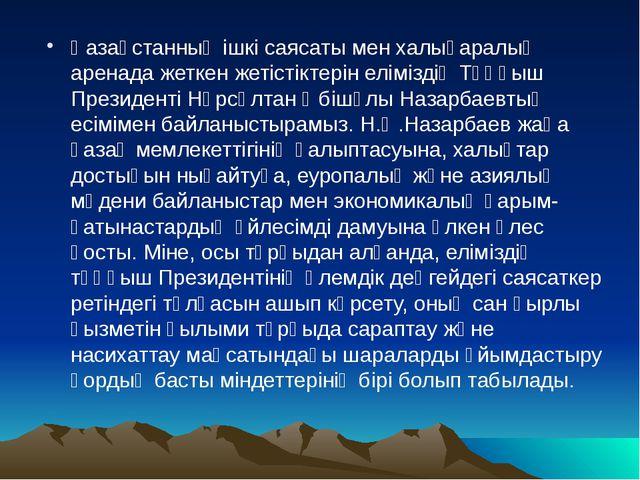 Қазақстанның ішкі саясаты мен халықаралық аренада жеткен жетістіктерін еліміз...