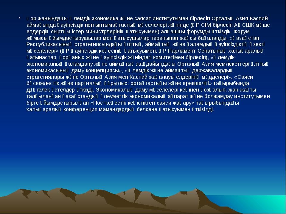 Қор жанындағы Әлемдік экономика және саясат институтымен бірлесіп Орталық Ази...