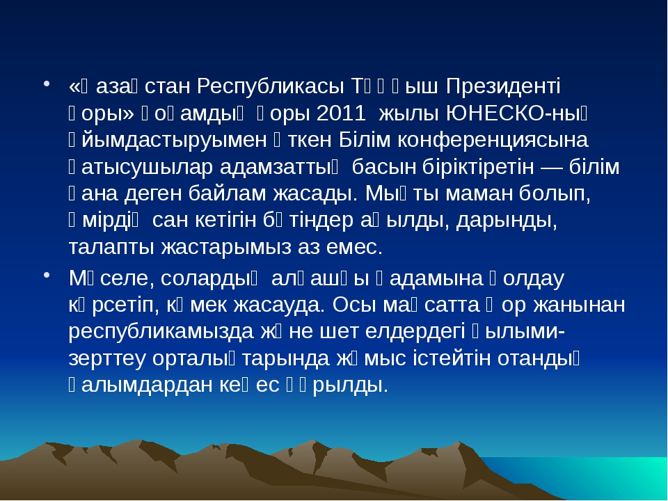 «Қазақстан Республикасы Тұңғыш Президенті қоры» қоғамдық қоры 2011 жылы ЮНЕС...