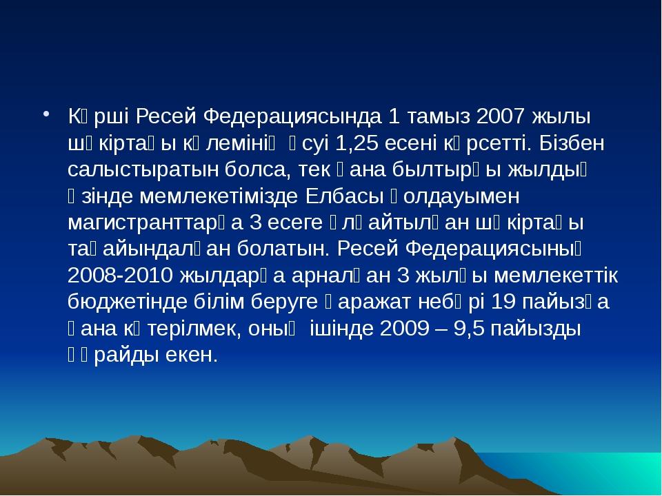 Көрші Ресей Федерациясында 1 тамыз 2007 жылы шәкіртақы көлемінің өсуі 1,25 ес...