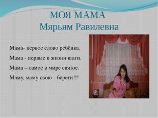 МОЯ МАМА Мярьям Равилевна Мама- первое слово ребёнка. Мама - первые в жизни ш