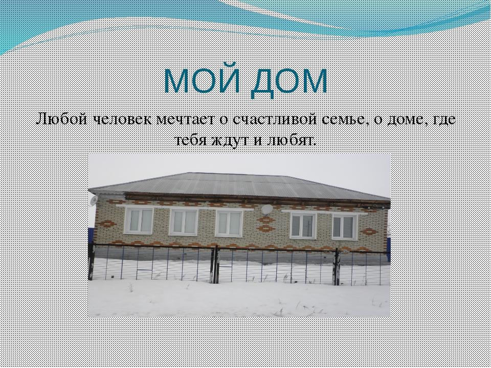 МОЙ ДОМ Любой человек мечтает о счастливой семье, о доме, где тебя ждут и люб...
