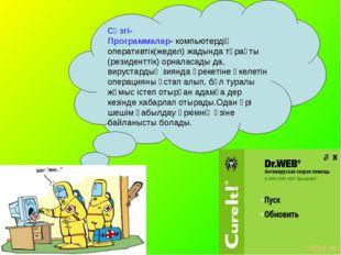 Сүзгі- Программалар- компьютердің оперативтік(жедел) жадында тұрақты (резиден