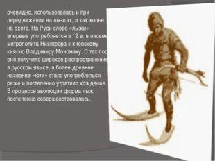 очевидно, использовалась и при передвижении на лы-жах, и как копье на охоте.