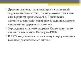 Древние жители, проживающие на нынешней территории Казахстана, были знакомы с