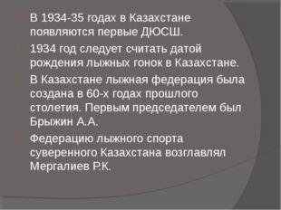 В 1934-35 годах в Казахстане появляются первые ДЮСШ. 1934 год следует считать