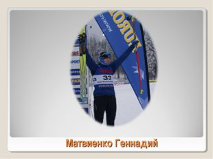 Матвиенко Геннадий
