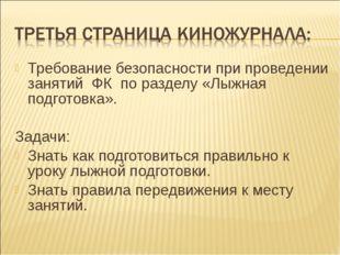 Требование безопасности при проведении занятий ФК по разделу «Лыжная подготов