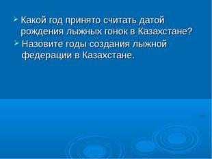 Какой год принято считать датой рождения лыжных гонок в Казахстане? Назовите