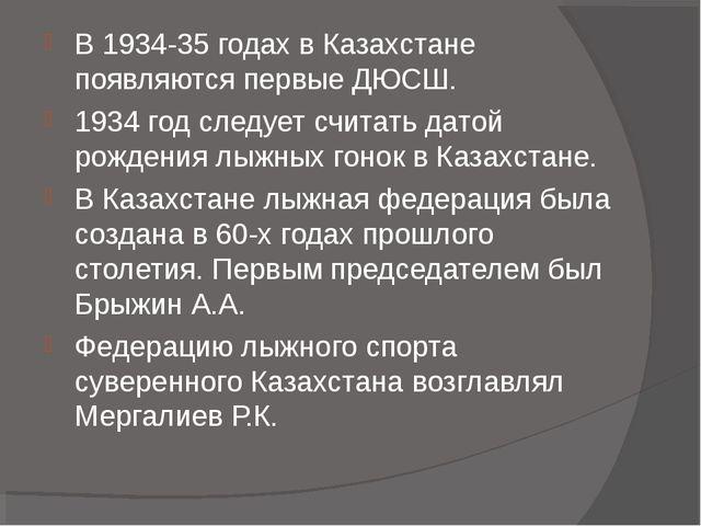 В 1934-35 годах в Казахстане появляются первые ДЮСШ. 1934 год следует считать...